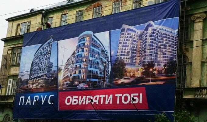 Друк на банерній сітці для Парус Парк Львів.